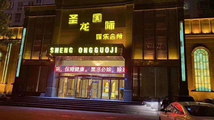 永城市东城区圣龙娱乐会所
