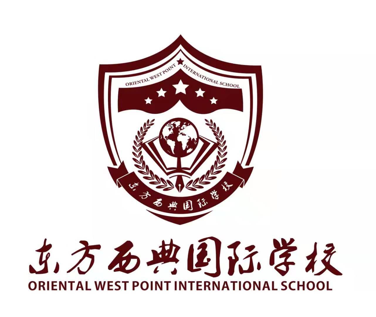 永城市东方西典学校